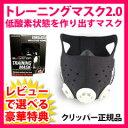 【トレーニングマスク 2.0】 送料無料 酸素量コントロールマスク