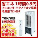 【送料無料】TCI-007 TEKNOS テクノス テクノイオン搭載・リモコン冷風扇 [クーラーが苦手な方の冷風扇風機 TCI-007]