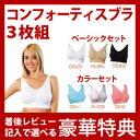 【在庫有】コンフォーティスブラ 3枚組 正規品の通販