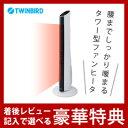 タワー型 電気ストーブ スリムタワーファンヒーター FH-D191W ツインバード【送料無料】