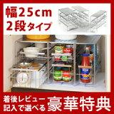 キッチン下 収納ラック【日本製】 NEWシンク下フリーラック 幅25cm 2段
