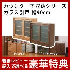 ロータイプ キッチン棚 幅90cm ガラス引戸タイプ [天然木アルダー カウンター下収納]【送料無料】
