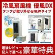 冷風機 氷 保冷材 でさらに涼しい涼風  【優風DX WGFC141 】