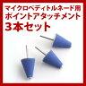 【在庫有】ヤーマン正規品 マイクロペディトルネード ポイントアタッチメント3本セット