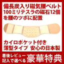 【在庫有】磁気ベルト 安心の医療機器認証番号取得商品 備長炭入り磁気腰ベルト