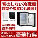 【在庫有】客室 寝室 ベッドルームに最適な静かなミニ冷蔵庫 【寝室用冷蔵庫 ML-640】 【送料無料 保証付】