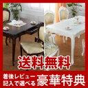 ■送料無料■ アンティーク風 猫脚テーブル 猫脚ダイニングテーブル カブリオール 【クロシオ コモ ダイニングテーブル135】