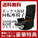 【在庫有】ボックス肘付回転座椅子 ■送料無料・レビューでおまけ■ [座椅子 回転座椅子 リクライニング 肘掛け 収納ボックス付き]