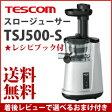 【在庫有】スロージューサー テスコム 【送料無料】【テスコム スロージューサー TSJ500-S】 コールドプレス ジューサー スムージー 低速ジューサー