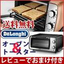 ◆送料無料◆ 【デロンギ オーブン&トースター EOI406J】 おしゃれなオーブントースター デロンギ オーブンアンドトースター トースト4..