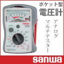 【在庫有】sanwa[三和電気計器] アナログマルチテスター AP-33 [電圧測定器 電流測定器 抵抗測定器 薄型測定器 小型測定器 ポケットサイズ 小型]