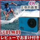 アクションカメラ 4Kカメラ ウェアラブルカメラ wifi 【送料無料】【4Kウェアラブルビデオカメラレコーダー SPC-30】 高画質 水中撮影 防水 軽量 コンパクト