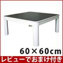 【レビューでプレゼント】こたつテーブル 正方形 テクノス カジュアルコタツ60cm EKA-650A コタツ 炬燵 つくえ 机 一人暮し 1人用 ダイニングこたつ