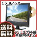 【在庫有】◆送料無料◆【15.4インチ フルセグ搭載 DVD...