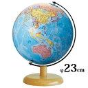 【日本製・送料無料】【学びの地球儀 073013】地球儀 行政区 直径23cm 木製ベースの台座 地理 世界地図 子供用 大人用 インテリア