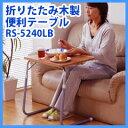 【在庫有】折りたたみ木製便利テーブル RS-5240LB