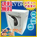 【送料無料+保証付】小型衣類乾燥機 洗濯物乾燥機 コンパクト スカイドライ SkyDry ASD-12G