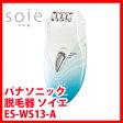 パナソニック 脱毛器 ソイエ ES-WS13-Aの通販