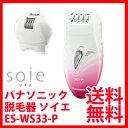 脱毛器ソイエ パナソニック ES-WS33-Pの通販【送料無料】