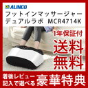 【在庫有】アルインコ デュアルラボ MCR4714K フットインマッサージャー[足裏マッサージ機 ローラー エアー ]【送料無料】