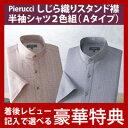 半そでシャツ 男性用/ピエルッチ【ワイシャツ・カッターシャツ】Pierucci しじら織りスタンド襟半袖シャツ 2色組 Aタイプ WA-5001【取り寄せ約1週間程度】