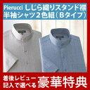 半そでシャツ 男性用/ピエルッチ【ワイシャツ・カッターシャツ】Pierucci しじら織りスタンド襟 半袖シャツ 2色組 Bタイプ WA-5002【取り寄せ約1週間程度】