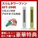 アロマ扇風機 縦型 アピックス スリムタワーファン AFT-594R  正規品&一年間保証