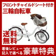 【送料無料】チャイルドシート付き自転車 バンビーナ フロントチャイルドシート付 三輪自転車 MG-CH243F