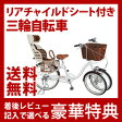 チャイルドシート付き自転車【送料無料】バンビーナ リアチャイルドシート バスケット付 三輪自転車 MG-CH243RB
