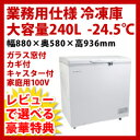業務用冷凍庫 大容量240L 大型冷凍ストッカー[業務用フリーザー WHITE BEAR WBST-250-G]【送料無料】