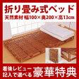ラタン ベッド [天然素材のラタンで通気性抜群 折りたたみ式ベッド]籐すのこベッド【送料無料】