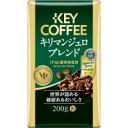 キーコーヒー レギュラーコーヒー VP キリマンジェロブレンド 200g×3パック(粉) 968-4256