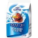 キーコーヒー グランドテイスト アイスコーヒー 360g×3パック(粉) 969-1131
