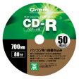 Qriom QCR−D50SP データ用CD−R 700MB 52倍速記録対応 スピンドルケース入 50枚パック
