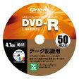 Qriom QDR−D50SP データ用DVD−R 4.7GB 1−16倍速対応 スピンドルケース入 50枚パック