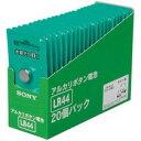 アルカリボタン電池 LR44 20個入  369-5517