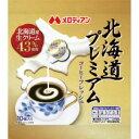 北海道プレミアム コーヒーフレッシュ 4.5ml×10個入×5袋 764-8595