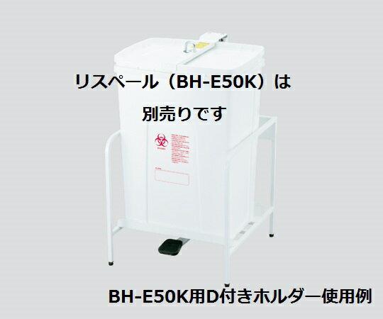 医療廃棄物容器用ホルダー (リスペール専用)  0-8054-15    BH-E50K用D付きホルダー