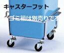 分別収集容器 キャスターフット  0-5561-11