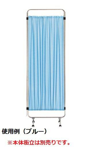 【送料無料/代引不可】衝立 三連式 C-66用交換布 900×1500(mm) ブルー/ピンク/クリーム/ホワイト