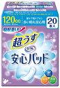 リフレ 17216 尿とりパッド 尿ケア用ナプキン 安心パッド 超うす 120cc 20枚入×24袋