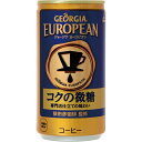 【代引不可】【お一人様1点限り】コカ・コーラ ジョージア ヨーロピアン コクの微糖 185g×30本(缶) 760-3501