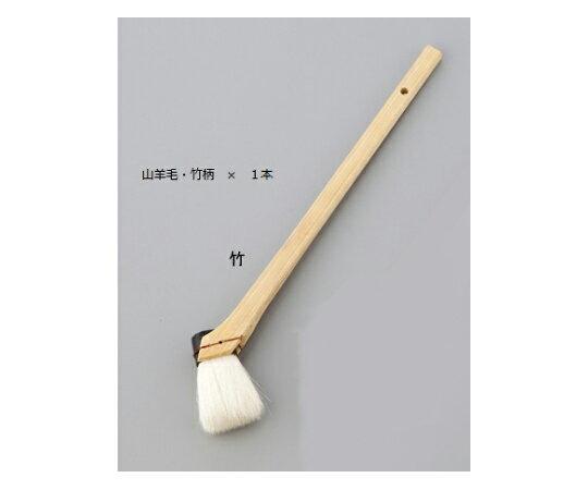 ハケ (山羊毛) 439 竹 1-1637-01の商品画像