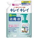キレイキレイ 薬用泡で出る消毒液 詰替用 230ml