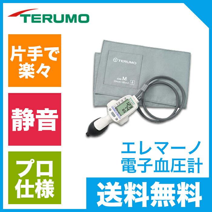 【送料無料】テルモ エレマーノ電子血圧計 ES-H55 ホワイト/ピンク/ブルー  腕帯Mサイズ 人気商品/静音/静音/上腕式【血圧計】