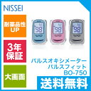 【送料無料】パルスオキシメーター パルスフィット BO-750 日本精密測器(NISSEI)