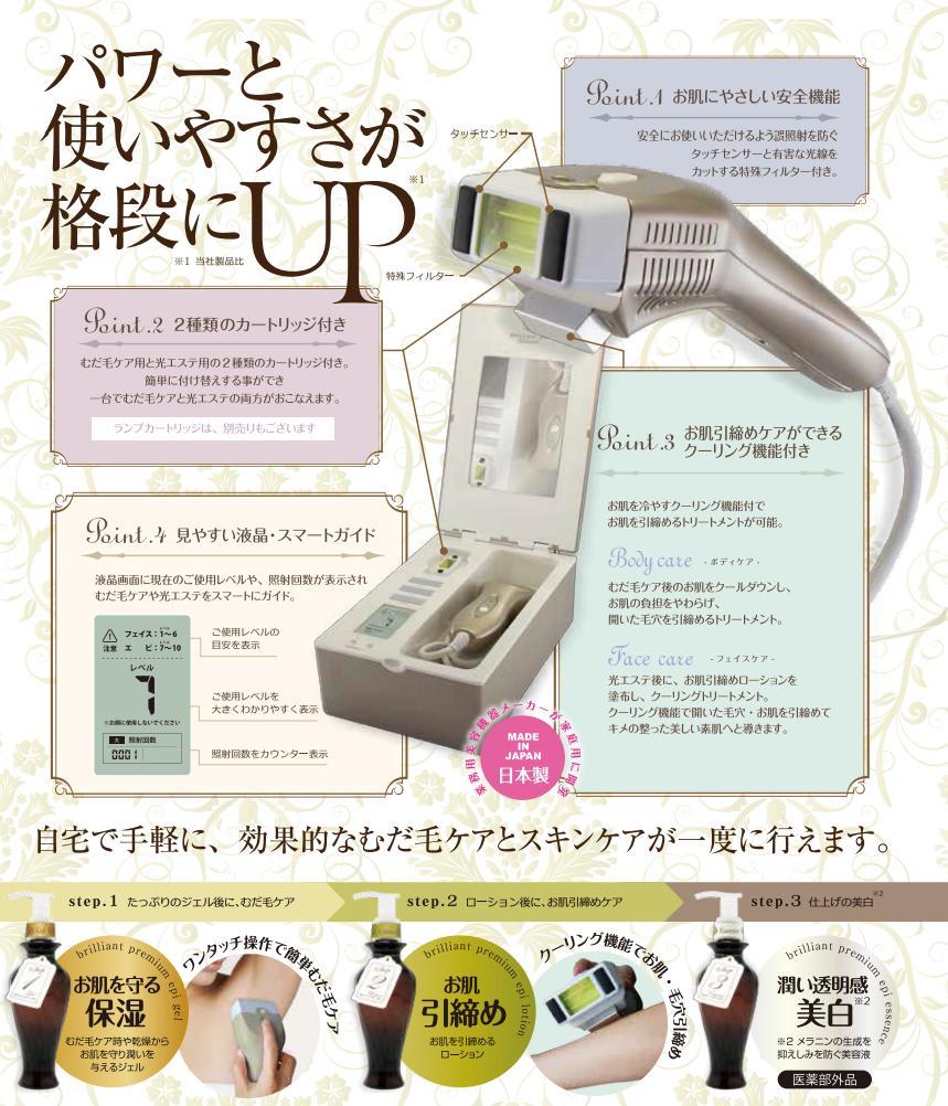 【送料無料】家庭用脱毛器 ブリリアントエピ ダイヤモンドセット 光脱毛