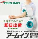 【あす楽】テルモ アームイン電子血圧計 ES-P2020ZZ 腕挿入式血圧計 P2020 【送料