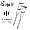 【最安値挑戦中】アルミ製軽量松葉杖 中 中身長用 身長目安157〜178cm 2本組