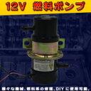 燃料ポンプ 【12V】 汎用 電磁ポンプ ステー付き